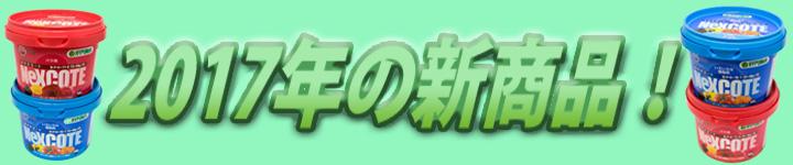 新製品ロゴ2