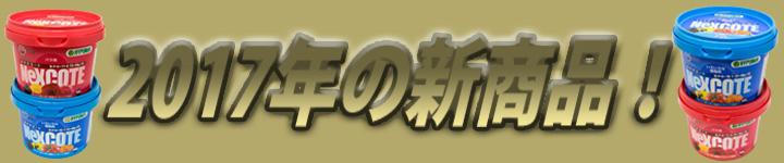 新製品ロゴ